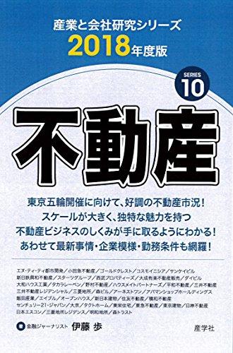 不動産〈2018年度版〉 (産業と会社研究シリーズ)