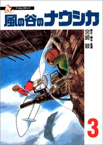 風の谷のナウシカ (3) (アニメージュコミックススペシャル―フィルムコミック)の詳細を見る