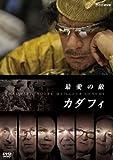 最愛の敵 カダフィ[DVD]