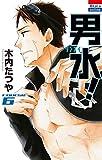 男水! 6 (花とゆめコミックス)