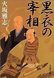 黒衣の宰相 (文春文庫)
