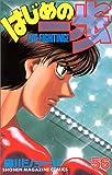 はじめの一歩(56) (講談社コミックス)