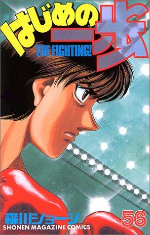 はじめの一歩(56) (講談社コミックス)の詳細を見る