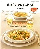 和パスタにしよう!―和の素材と調味料で新しいパスタができました (Geibun mooks―Food entertainments (No.463))