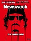 Newsweek (ニューズウィーク日本版) 2011年 11/2号 [雑誌]