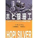 ホピ銀細工―ネイティブ・アメリカンの美術工芸品