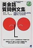 英会話質問例文集―外国人にどんどん話しかける質問フレーズ1070 (CD book)