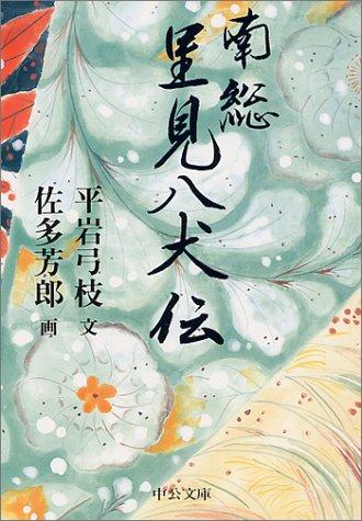南総里見八犬伝 (中公文庫)の詳細を見る