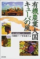 有機農業大国キューバの風―生協の国際産直から見えてきたもの