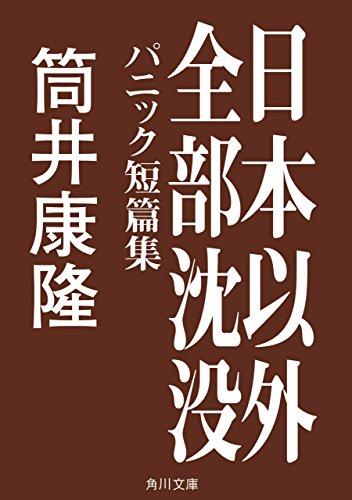 日本以外全部沈没 パニック短篇集 (角川文庫)の詳細を見る