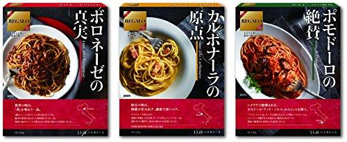 高級パスタブランド「レガーロ」シリーズ個食パスタソース発売記念お試しセット3種各1個計3個