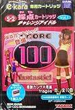 イーカラ専用カートリッジ(e-kara) S-2 採点カートリッジチャレンジアイドル Vol.1(浜崎、倉木、宇多田他全10曲)