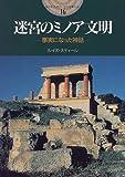 迷宮のミノア文明—事実になった神話 (開かれた封印 古代世界の謎)