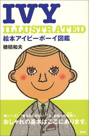 IVY ILLUSTRATED―絵本アイビーボーイ図鑑の詳細を見る