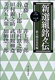 新選組銘々伝〈第2巻〉