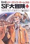 短篇集 シャーロック・ホームズのSF大冒険(上) (河出文庫)