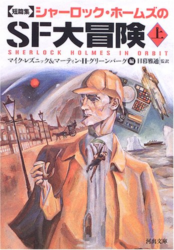 短篇集 シャーロック・ホームズのSF大冒険(上) (河出文庫)の詳細を見る