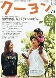 月刊 クーヨン 2011年 11月号 [雑誌] 画像