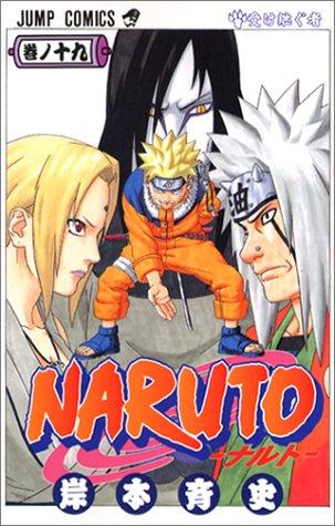 NARUTO -ナルト- 19 (ジャンプコミックス)