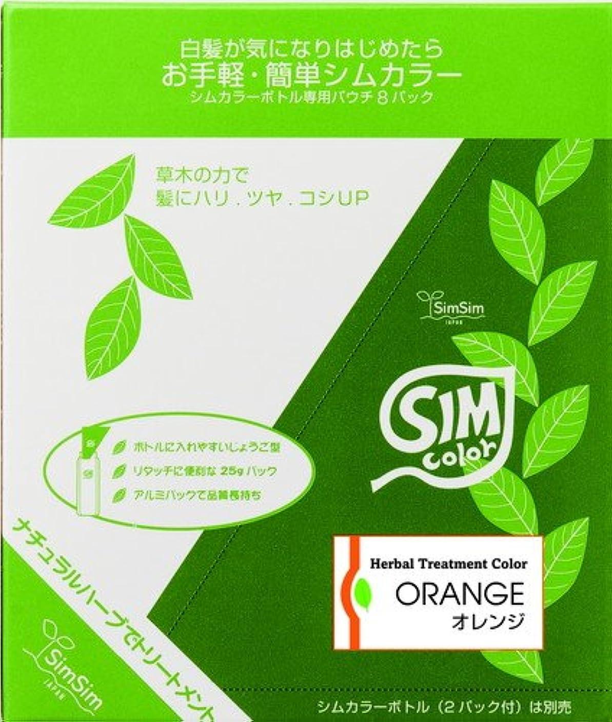 酸素なめらか提案SimSim(シムシム)お手軽簡単シムカラーエクストラ(EX)25g 8袋 オレンジ