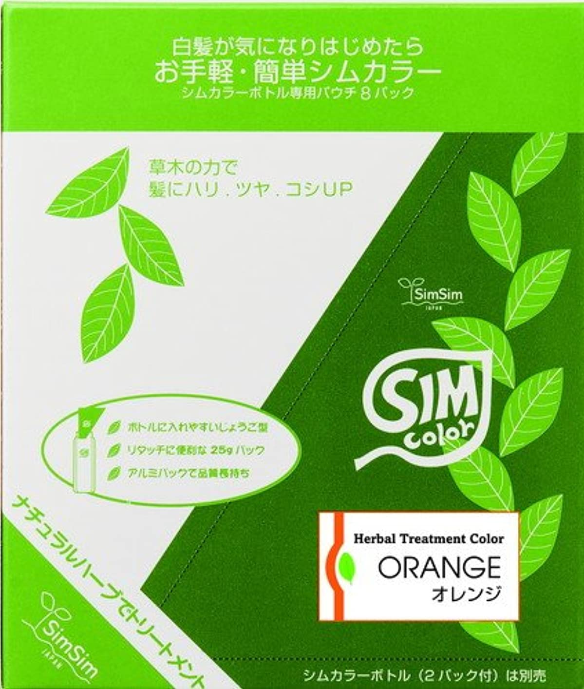倍増豊かにする与えるSimSim(シムシム)お手軽簡単シムカラーエクストラ(EX)25g 8袋 オレンジ