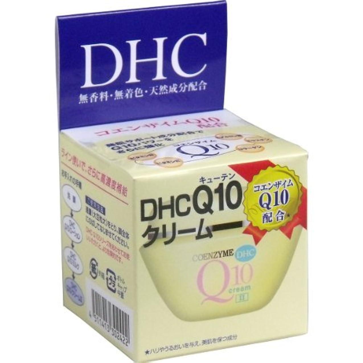 彫刻怒り避難【DHC】DHC Q10クリーム2 (SS) 20g ×5個セット