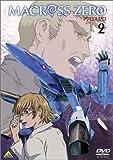 マクロス ゼロ 2[DVD]