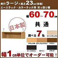 本棚 カラーラック 突っ張り棚【幅62cm,奥46cm,高23cm,ブラウン,標準】