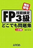 FP技能検定3級 どこでも問題集