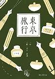 東京旅行〈1号〉上野・谷中・根津 画像