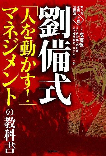 マンガ水煮三国志 上巻 劉備式「人を動かす!」マネジメントの教科書