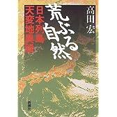 荒ぶる自然―日本列島天変地異録