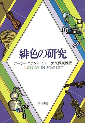緋色の研究 (ハヤカワ・ミステリ文庫 75-5)の詳細を見る