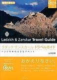ラダック ザンスカール トラベルガイド インドの中の小さなチベット (地球の歩き方GEM STONE) 画像