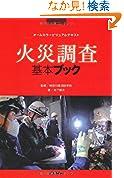 火災調査基本ブック Jレスキュー消防テキストシリーズ