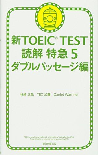 新TOEIC TEST 読解特急 5 ダブルパッセージ編の詳細を見る