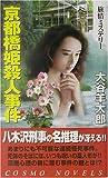 京都橋姫殺人事件 (コスモノベルス)