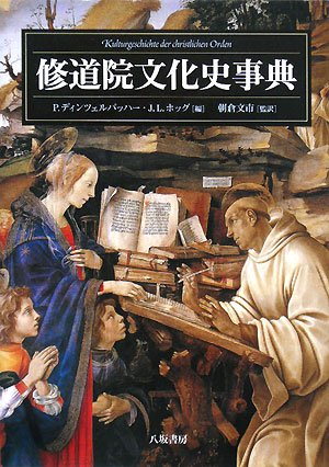 修道院文化史事典の詳細を見る