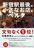 新宿駅最後の小さなお店ベルク 個人店が生き残るには? (P-Vine BOOks) 画像
