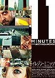 イレブン・ミニッツ [Blu-ray]