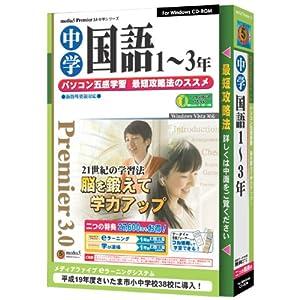 media5 Premier 3.0 中学国語(1~3年)