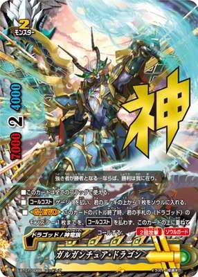 バディファイト/S-BT01-0088 ガルガンチュア・ドラゴン【ゴッドレア】
