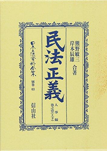 民法正義 人事編 巻之壱上下 (日本立法資料全集)