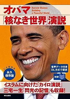 [CNN English Express編]の[音声データ付き][対訳]オバマ「核なき世界」演説