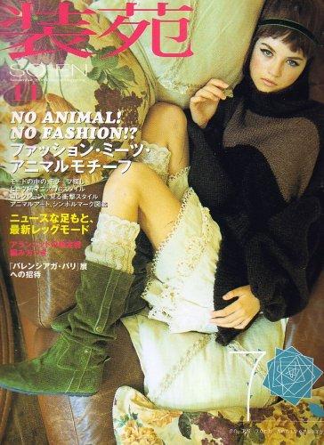装苑 2006年 11月号 [雑誌]の詳細を見る