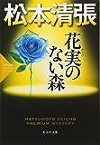 花実のない森: 松本清張プレミアム・ミステリー (光文社文庫プレミアム)