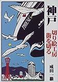 神戸 切り絵工房―街を切る