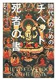 現代人のための「チベット死者の書」