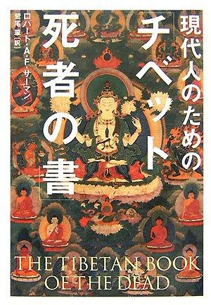 現代人のための「チベット死者の書」の詳細を見る