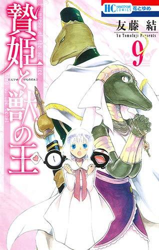 贄姫と獣の王 9 (花とゆめCOMICS)